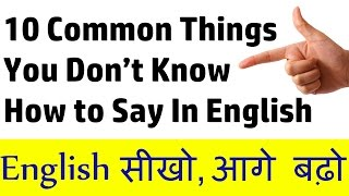 10 Common things you don't know how to say in English | Learn through Hindi