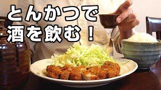 とんかつを揚げて熱燗を飲む!サクサクのトンカツ&日本酒は想像以上に美味かった!