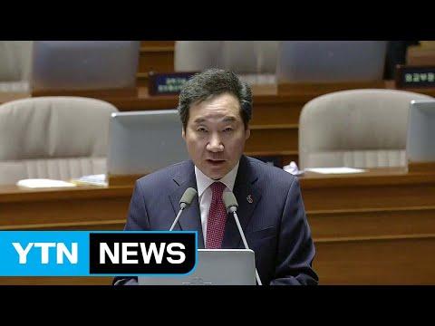 국회 대정부질문 진행...'버닝썬·김학의' 현안 질의 집중 / YTN