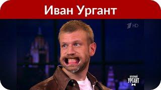 Смотреть Иван Ургант обратился к возмужавшему пасынку через соцсети онлайн