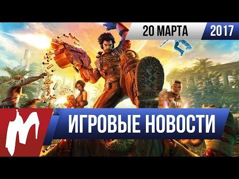 Игромания! Игровые новости, 20 марта (Bulletstorm 2, Sy...