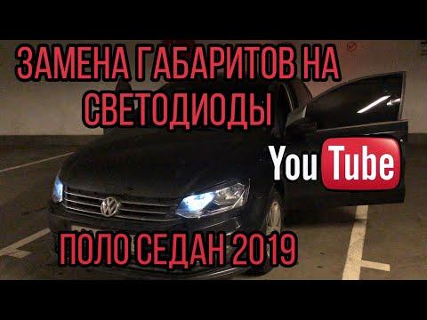 ЗАМЕНА ГАБАРИТОВ НА СВЕТОДИОДЫ // ПОЛО СЕДАН 2019
