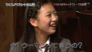 ケンコバが考えたNMB48木下春奈の自己紹介キャッチフレーズ ケンドーコ...