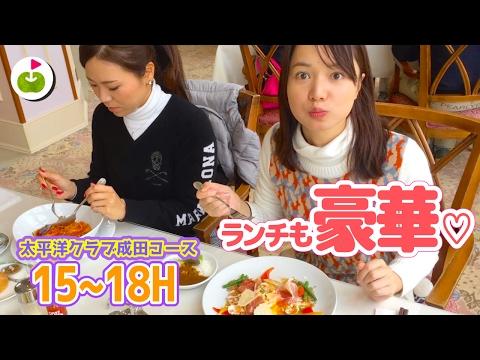 お見事パープレイ!【太平洋クラブ成田コース H15-18】三枝こころとRISA