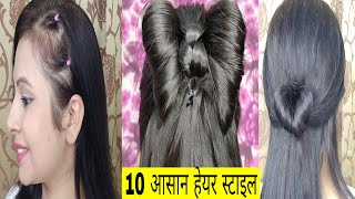 10 Easy Self Hairstyles For Girls   Baby Girls /teenagers Hairstyle    Kaur Tips