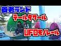 月曜から夜ふかしで紹介された岐阜県の養老ランドで遊んできたよ~テ-ルタワ-ル/UF…