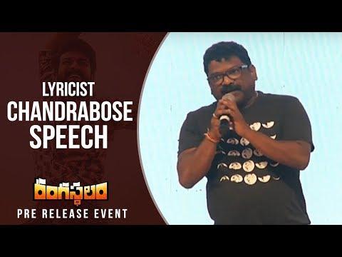 Lyricist Chandrabose Speech @ Rangasthalam Pre Release Event