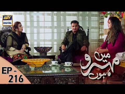 Mein Mehru Hoon  - Ep 216 - 18th July 2017 - ARY Digital Drama