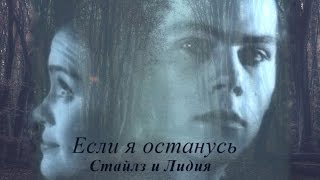 СтидияIIСтайлз и Лидия//Если я останусь - Трейлер