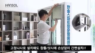 한솔일렉트로닉스 스마트 창문형 에어컨 영상