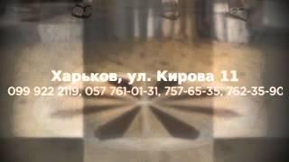 видео Доска пола Харьков купить