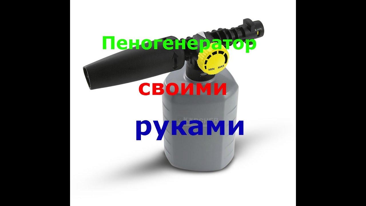 Как сделать пеногенератор для мойки фото 960