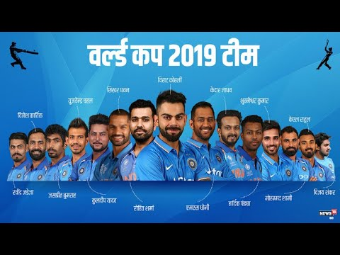World Cup 2019 India Team:ये15जिताएंगे टीम इंडिया को वर्ल्ड कप? (LIVE)