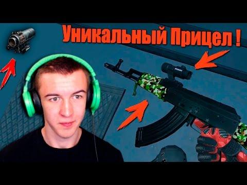 Warface.Уникальный ПРИЦЕЛ на АК-47!