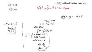 الفرض الاول في الرياضيات للفصل الثاني للسنة الاولى ثانوي رقم 1