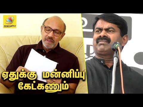 ஏதுக்கு மன்னிப்பு கேட்கணும்? சீமான் ஆவேசம் | Why Sathyaraj should apologize: Seeman | Latest News