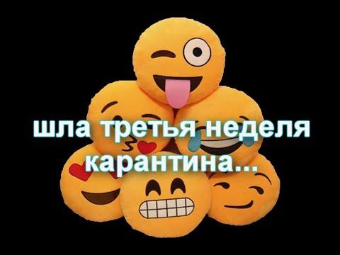 👑 Коронавирус. 🤪  СМЕШНОЕ !  🙃  Смех продлевает жизнь.