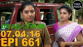 Marakatha Veenai 07.04.2016 Sun TV Serial