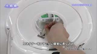 LEDシーリングライト取り付け手順のご紹介:シャープ thumbnail
