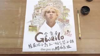 () Gweilo rerun Trailer 2