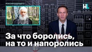 Навальный о видеообращении отца Сергия