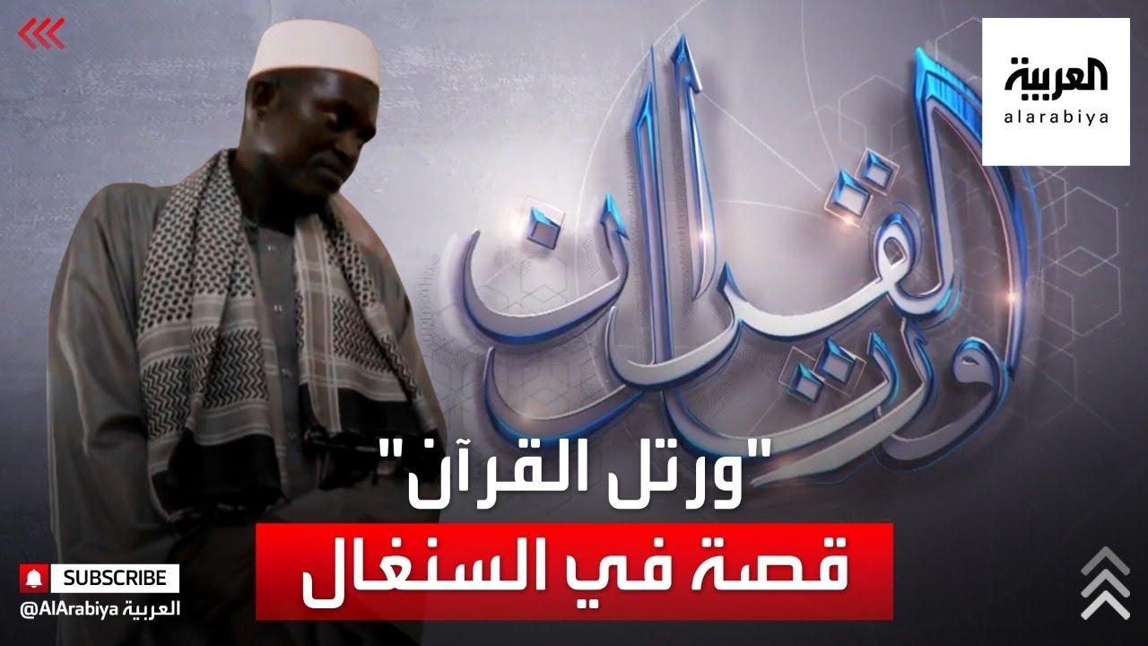 ورتل القرآن | قصة القارئ عبد الواحد بكي - السنغال