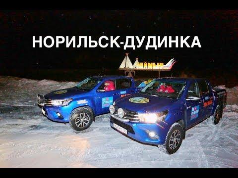 Путешествие в Диксон на Toyota Hilux, подготовка Норильск-Дудинка. Часть 1
