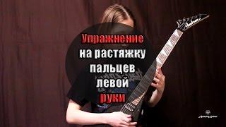 видео Упражнения для растяжки пальцев при игре на гитаре
