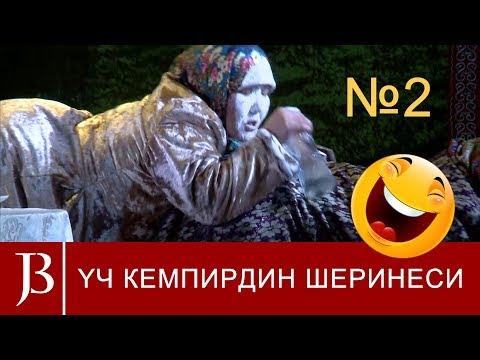 видео: Ч КЕМПИРДИН ШЕРИНЕСИ 2 #Сакиш #Бопуш #Гкш #JokiBrotherTV