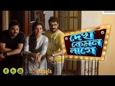 Dekh Kemon Lage Full Film (1080p)