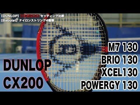 Fukky'sインプレDUNLOP CX200 × バボラ ナイロンストリング4種打ち比べ