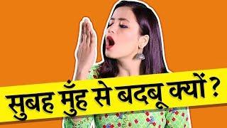 What causes bad breath in the morning in Hindi सुबह मुँह से बदबू क्यों आती है