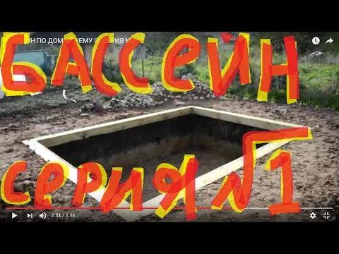 DIY БАССЕЙН ПО ДЕШМАНУ  )))))  !!))СЕРИЯ №1
