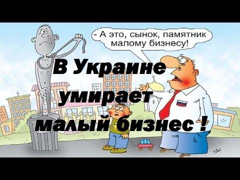 Почему в Украине умирает малый бизнес в 2017 ?