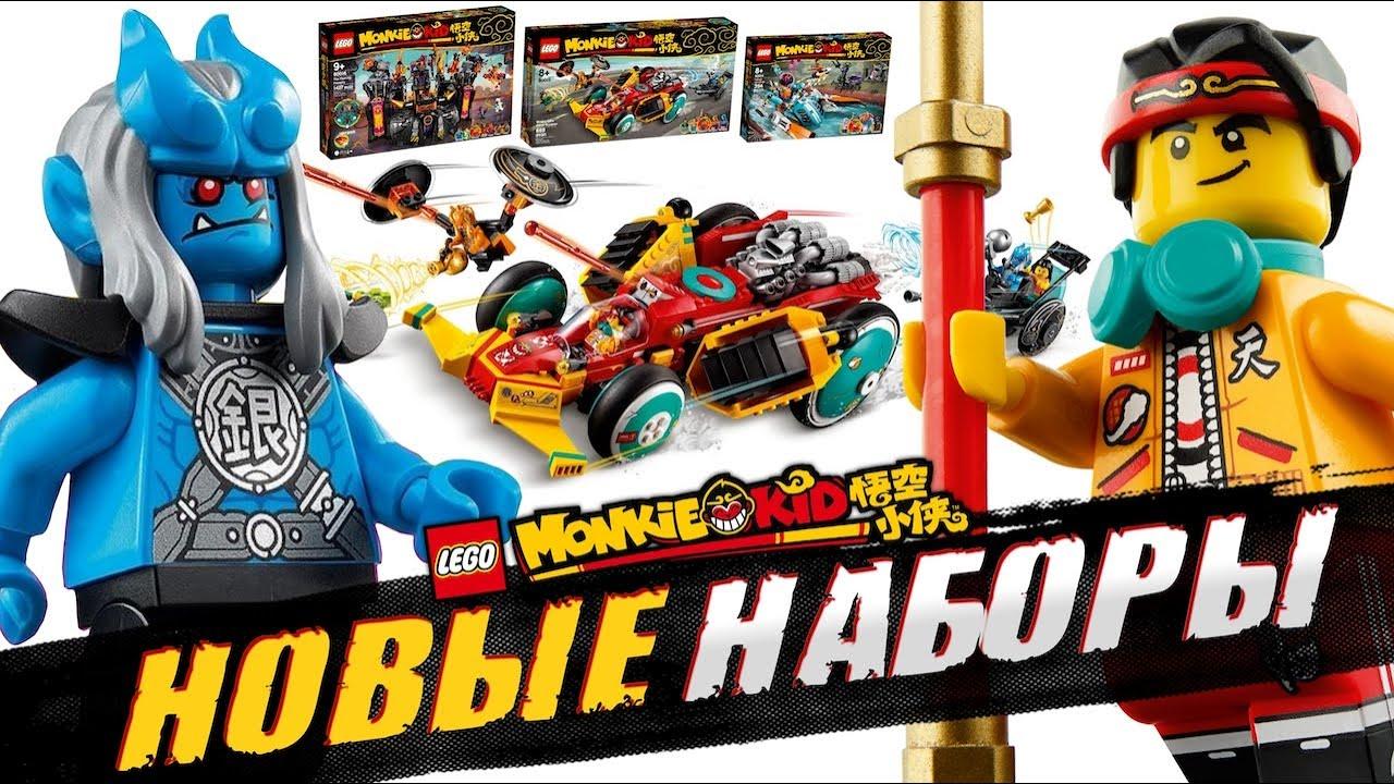 Лего Манки Кид Огненная кузница и наборы новинки LEGO. Привет от Нексо Найтс