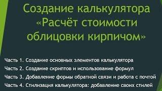 Часть 2. Калькулятор Расчёт Стоимости Облицовки Кирпичом (скрипты, формулы)(, 2015-07-14T06:48:15.000Z)