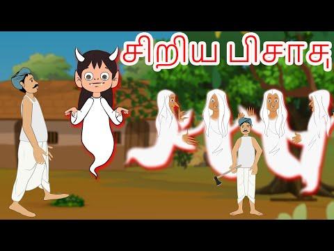 சிறிய பிசாசு - Small Devil  | Bed Time Stories for kids | Tamil Fairy Tales | Tamil Moral Stories