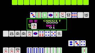 ロイヤル麻雀 チーロン例 (Royal Mahjong)