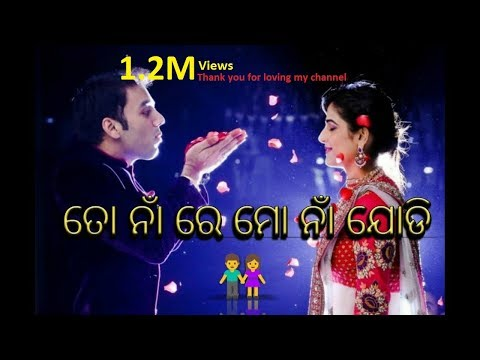 To naa re mo naa jodi, WhatsApp status video in oriya/odia.