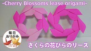 【季節の花の折り紙】折り紙で作る桜のリースの折り方 thumbnail