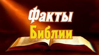 Библейские факты. Документальный фильм Библия - величайшая из книг