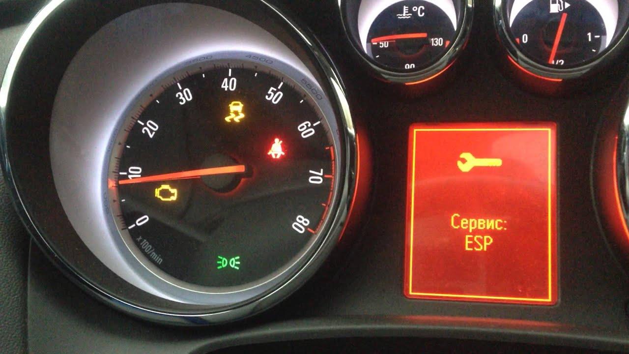 Сервис Esp Opel Astra J Youtube