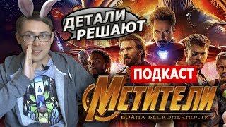 Реакция-мнение «Мстители: Война бесконечности» (Кроликаст #17)
