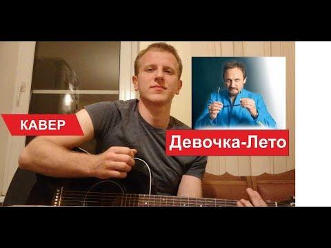 Девочка-лето - Стас Михайлов (кавер)