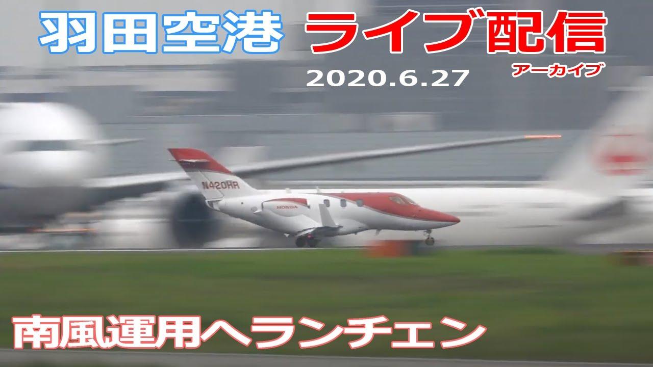 ライブ配信archive・羽田空港 2020/6/27 Live from TOKYO Haneda Airport  Landing Take off 南風運用へランチェン
