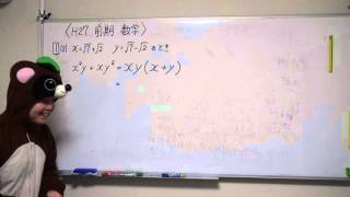 2015H27大阪府高校入試前期入学者選抜数学B1-2