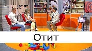 Отит - Школа доктора Комаровского(, 2013-10-17T08:00:51.000Z)