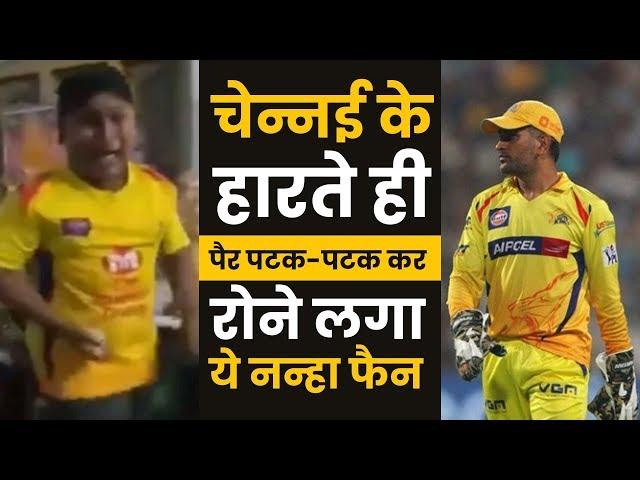 CSK और Dhoni के लिए ये बच्चा कितना ज्यादा Crazy hai कल IPL 2019 Final के बाद पता गया