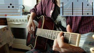 Как играть на гитаре песню группы Пилот - Про Кота