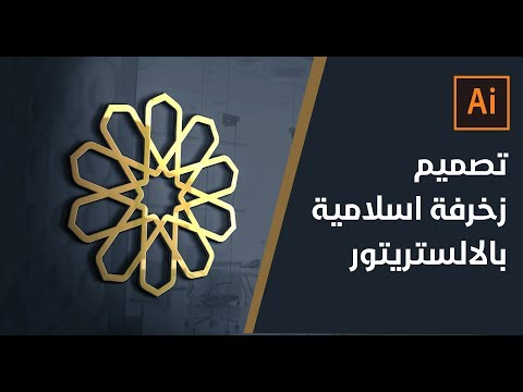 how to create Islamic Ornament by illustrator